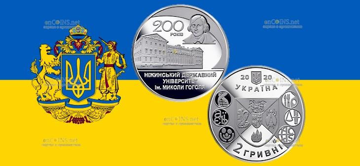 Украине монета 2 гривны 200 лет Нежинском государственном университета имени Николая Гоголя