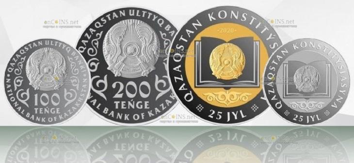 В Казахстане вышла серия монет к 25-летию Конституции Казахстана