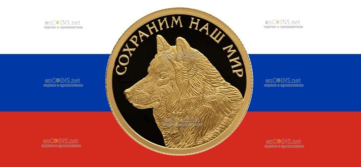 В РФ вышла серия монет - Сохраним наш мир