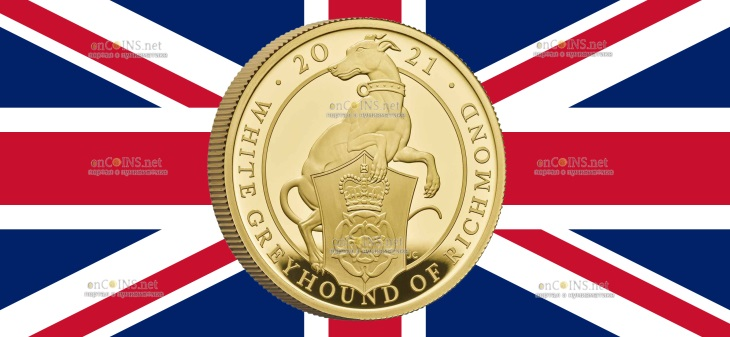 Британии монета 100 фунтов Белая Борзая Ричмонда