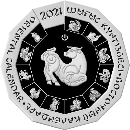 Казахстан серебряная монета 500 тенге Год коровы, реверс