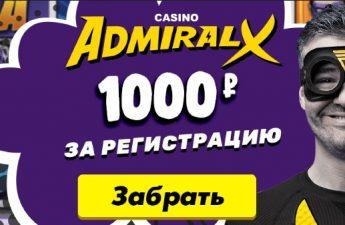 Адмирал х играть, онлайн-казино Admiral X