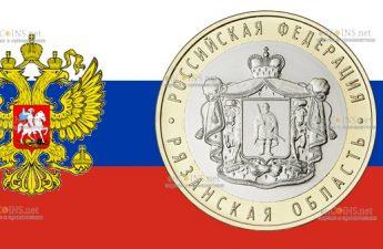 Россия монета 10 рублей Рязанская область