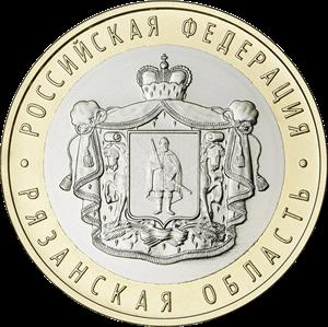 Россия монета 10 рублей Рязанская область, реверс