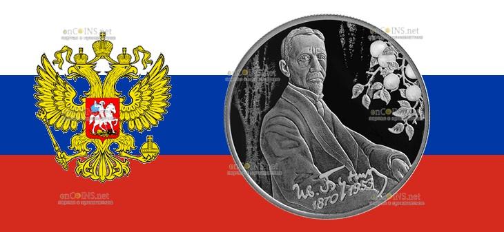 Россия монета 2 рубля Писатель Бунин
