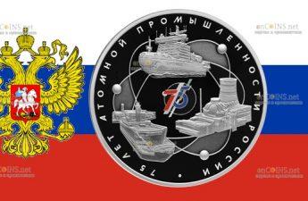 Россия монета 3 рубля 75-летие атомной промышленности России