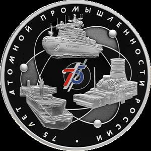 Россия монета 3 рубля 75-летие атомной промышленности России, реверс