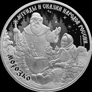 россия монета 3 рубля Морозко, реверс