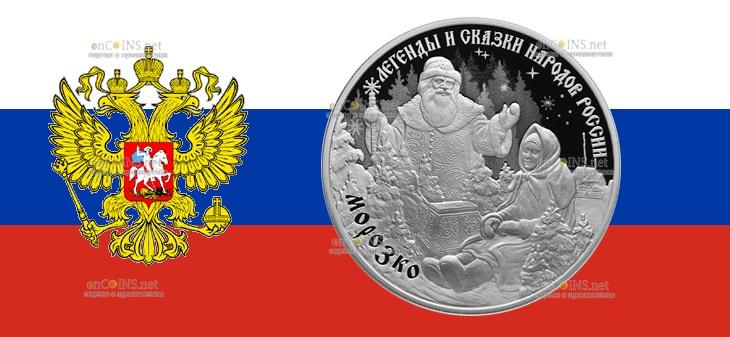 россия монета 3 рубля Морозко