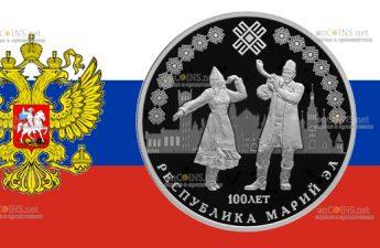 Россия монета 3 рубля Республика Марий Эл