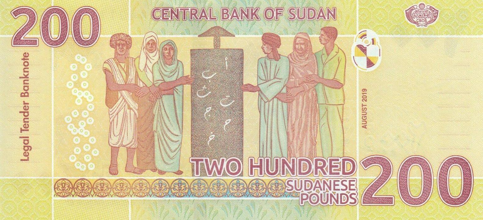 Судан банкнота 200 фунтов, 2020 года, лицевая сторона