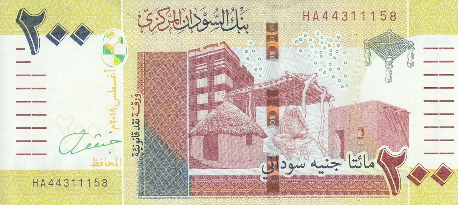 Судан банкнота 200 фунтов, 2020 года, оборотная сторона