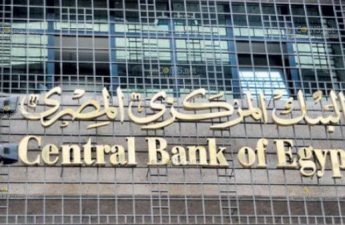Центральный банк Египта
