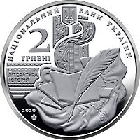 Украина монета 2 гривны Владимир Перетц, аверс