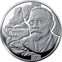 Украина монета 2 гривны Владимир Перетц, реверс