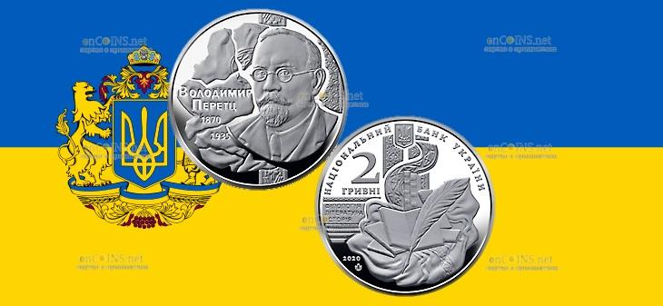 Украина монета 2 гривны Владимир Перетц