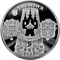 Украина монета 5 гривен Запорожье, аверс