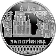 Украина монета 5 гривен Запорожье, реверс