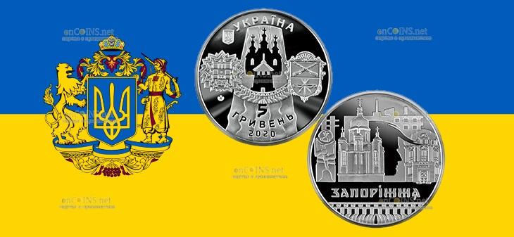 Украина монета 5 гривен Запорожье
