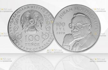 Казахстан монета 100 тенге Жұбан Молдағалиев