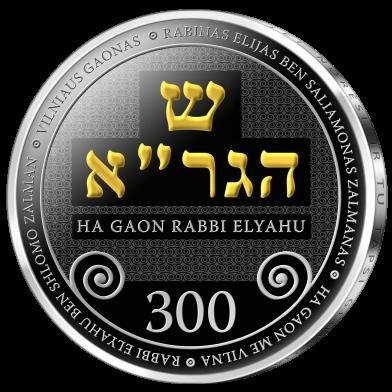 Литвае монета 10 евро История евреев Литвы, реверс