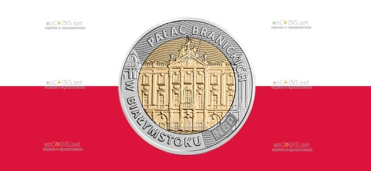 Польша монета 5 злотых Дворец Браницких в Белостоке