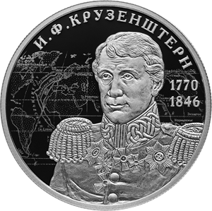 Россия монета 2 рубля Мореплаватель Крузенштерн, реверс