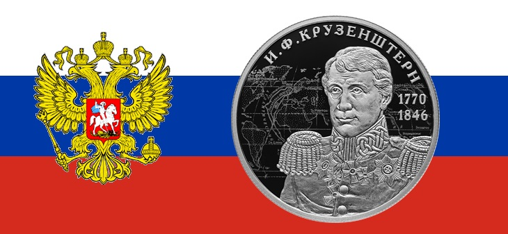 Россия монета 2 рубля Мореплаватель Крузенштерн