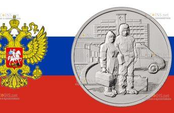 Россия монета 25 рублей Посвященному самоотверженному труду медицинских работников