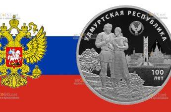 россия монета 3 рубля 100-летие образования Удмуртской Республики