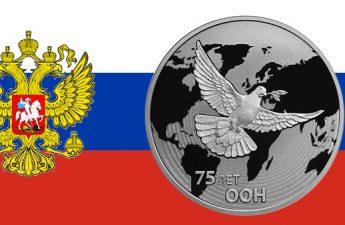 Россия монета 3 рубля 75-летие создания ООН
