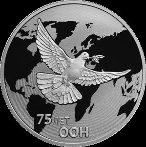 Россия монета 3 рубля 75-летие создания ООН, реверс