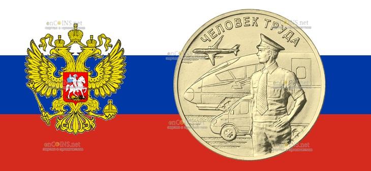 Россия монеты 10 рублей Работник транспортной сферы