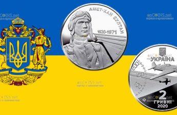 Украина монета 2 гривны Амет-Хан Султан