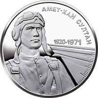 Украина монета 2 гривны Амет-Хан Султан, реверс