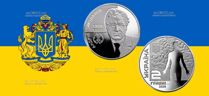 Украина монета 2 гривны Андрей Ромоданов
