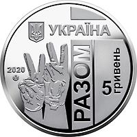 Украине монета 5 гривен Передовая, аверс