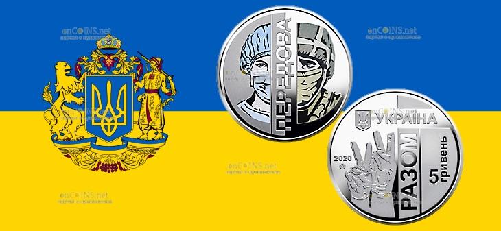 Украине монета 5 гривен Передовая