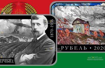 Беларусь монета 1 рубль Фердинанд Рущиц