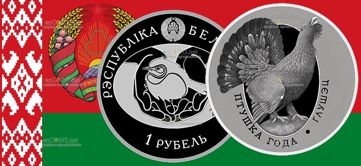 Беларусь монета 1 рубль Глухарь