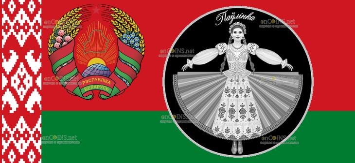 Беларусь монета 1 рубль Национальный академический театр имени Янки Купалы