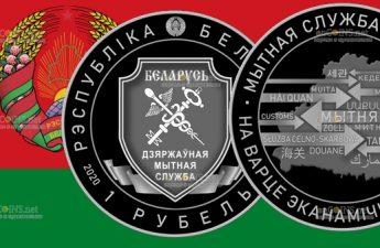 Беларусь монета 1 рубль Таможенная служба Беларуси