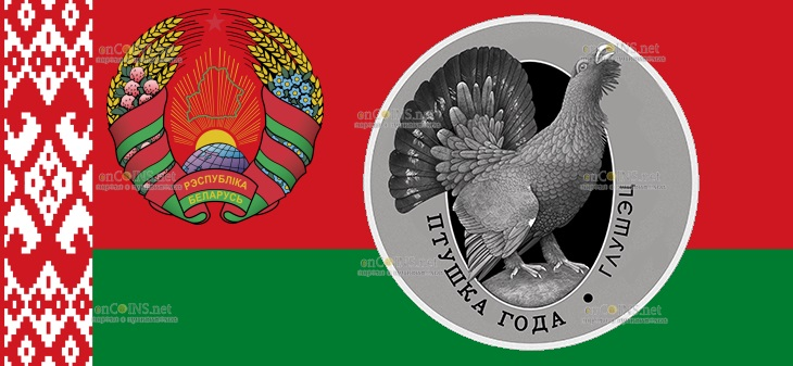 Беларусь монета 10 рублей Глухарь