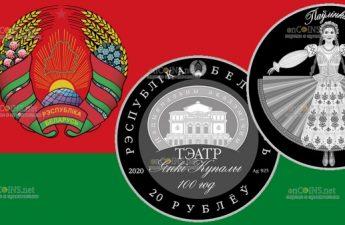 Беларусь монета 20 рублей Национальный академический театр имени Янки Купалы