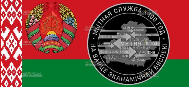 Беларусь монета 20 рублей Таможенная служба Беларуси