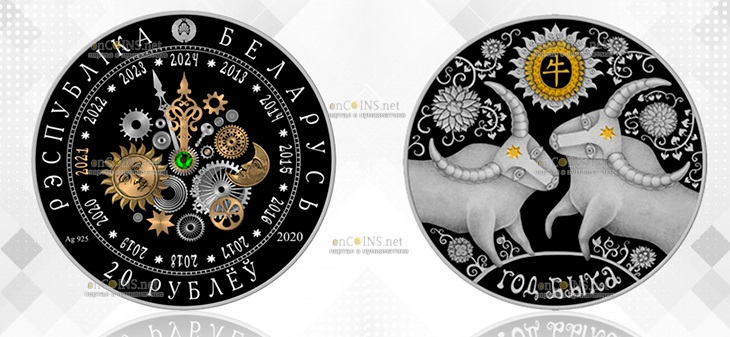 Беларусь монета 20 рублей Год Быка