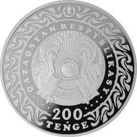 Казахстан монета 200 тенге JETI QAZYNA, аверс