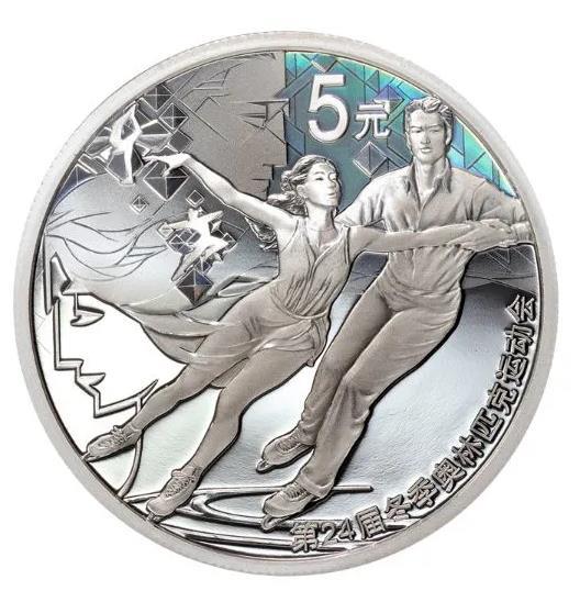 Китай монета 5 юаней зимние Олимпийским играм 2022 года в Пекине - фигуристы, реверс