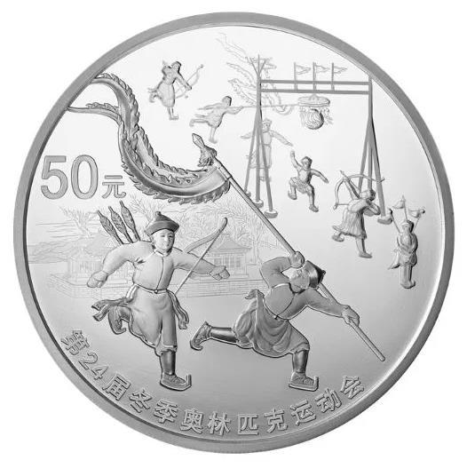 Китай монета 50 юаней зимние Олимпийским играм 2022 года в Пекине, реверс