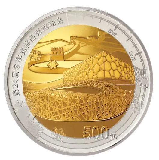 Китай монета 500 юаней зимние Олимпийским играм 2022 года в Пекине, реверс